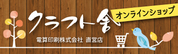 クラフト舎 オリジナル絵本「おおきくなったら!!」