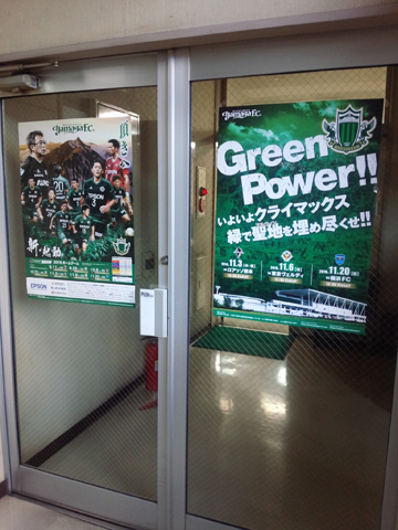 "11月決戦""Green Power!!"""
